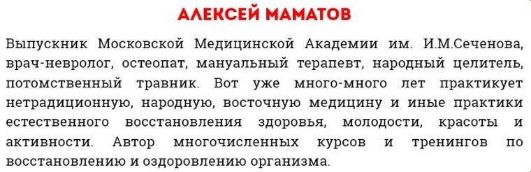 Кто такой Алексей Маматов