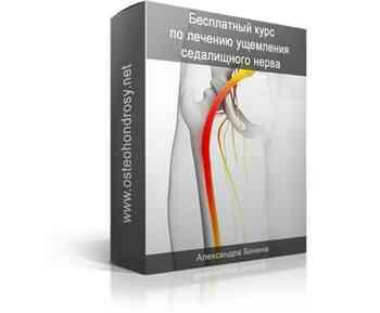 курс по лечению ущемления седалищного нерва
