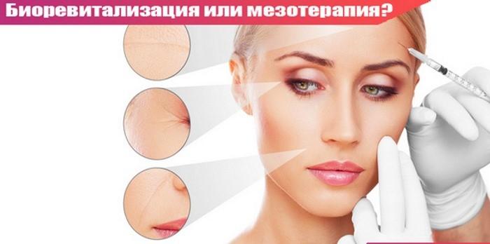 мезотерапия или биоревитализация