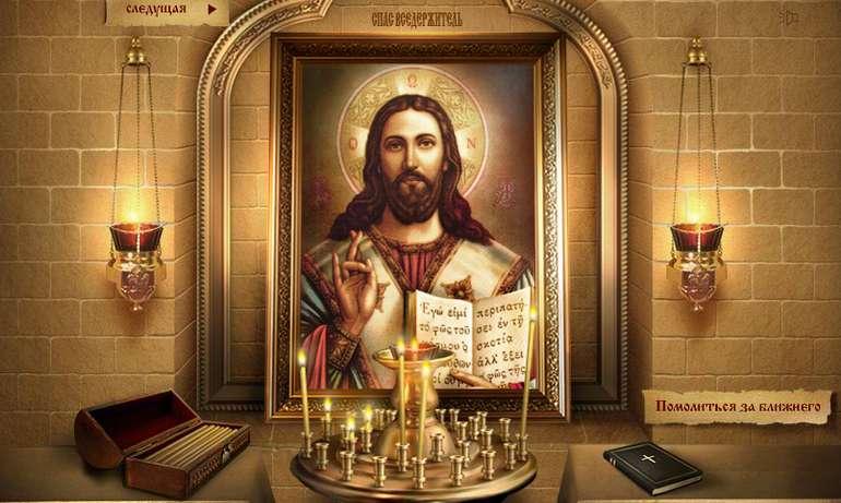 Поставить свечу за здравие Спасителю