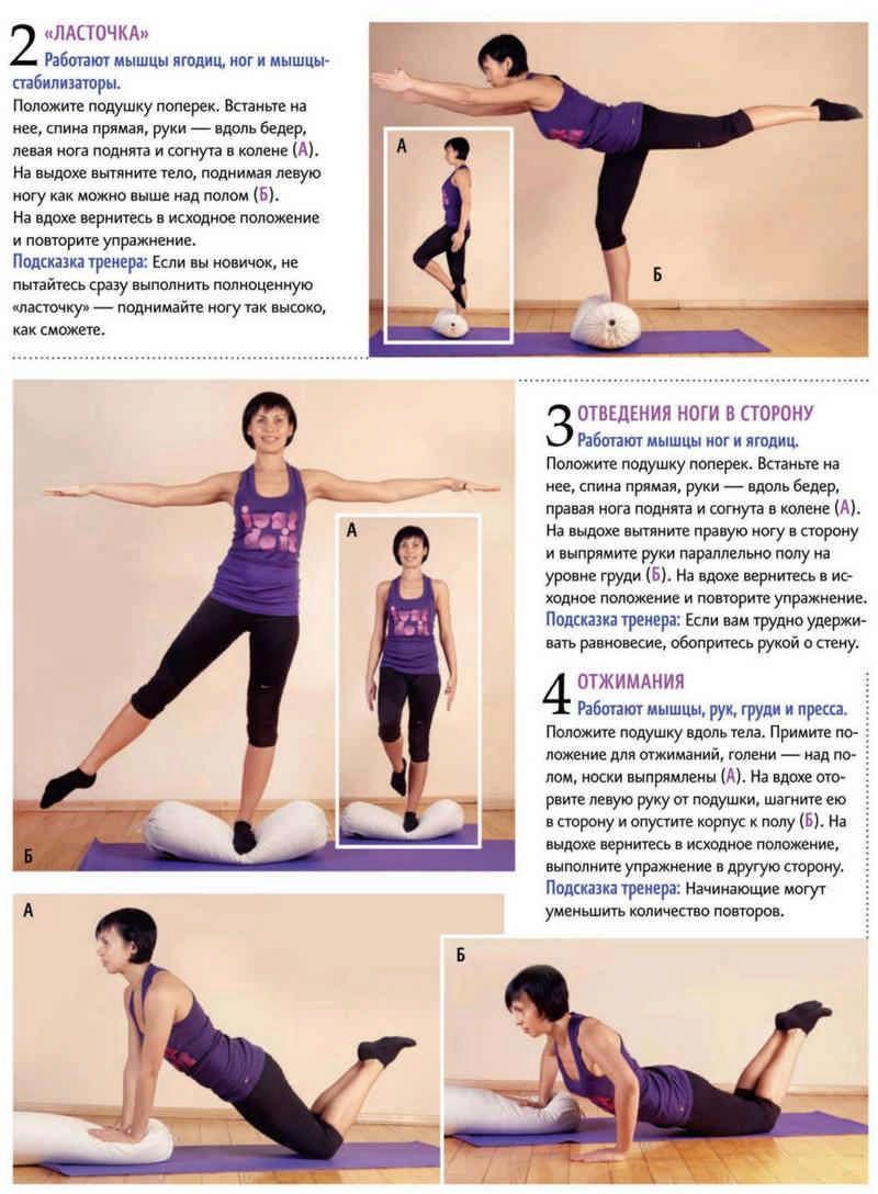 Упражнения на баланс