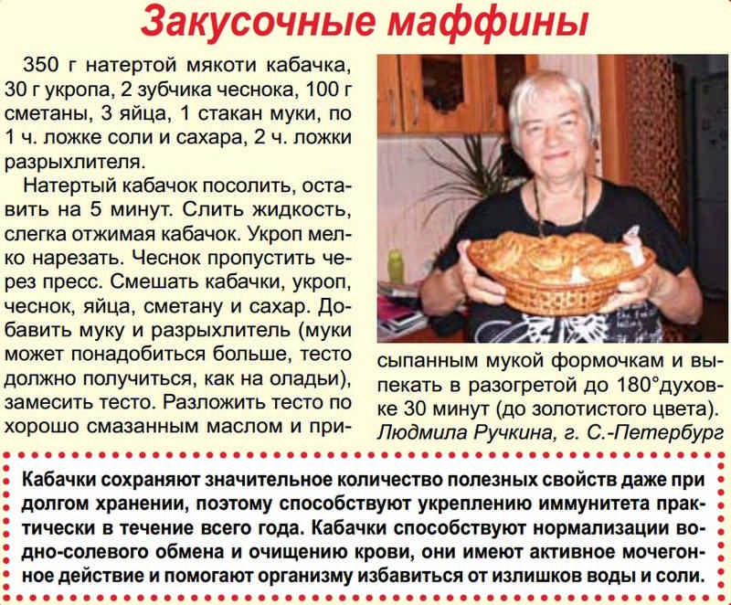 Маффины из кабачков