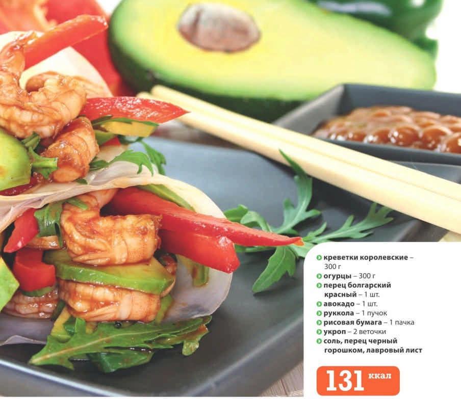 Рецепты перекусов - Овощной рулет с креветками