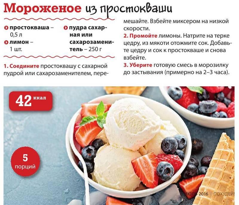 как сделать домашнее фруктовое мороженое из простокваши