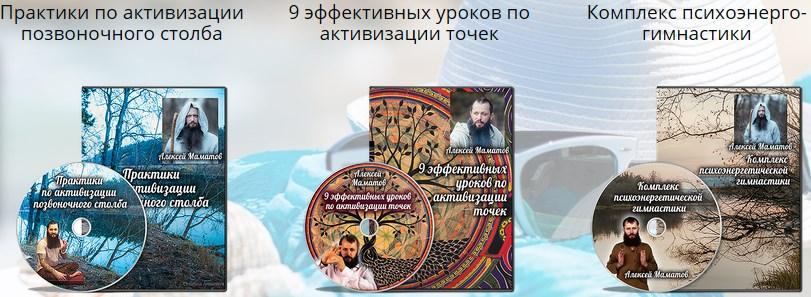 Курсы Маматова