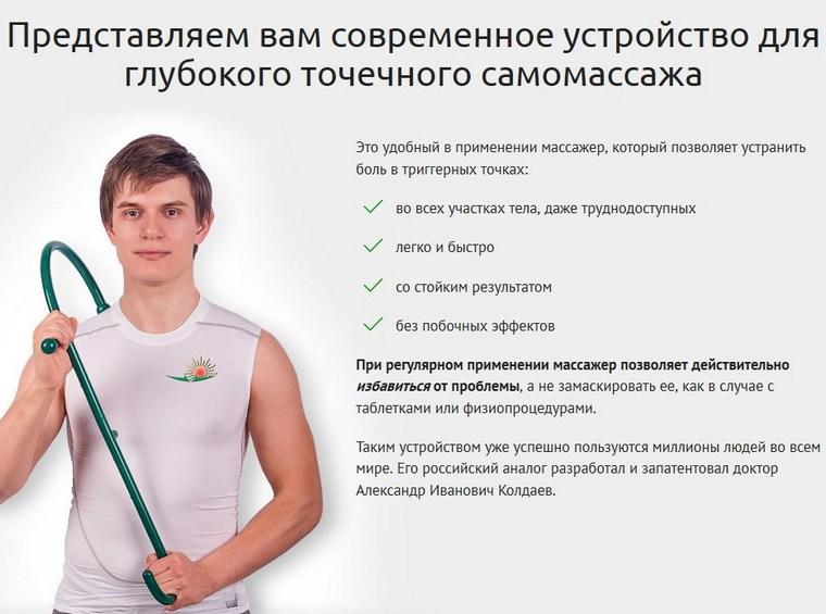 Массажер Колчина