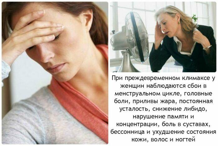 проблемы ранней менопаузы
