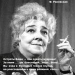 Цитаты Раневской