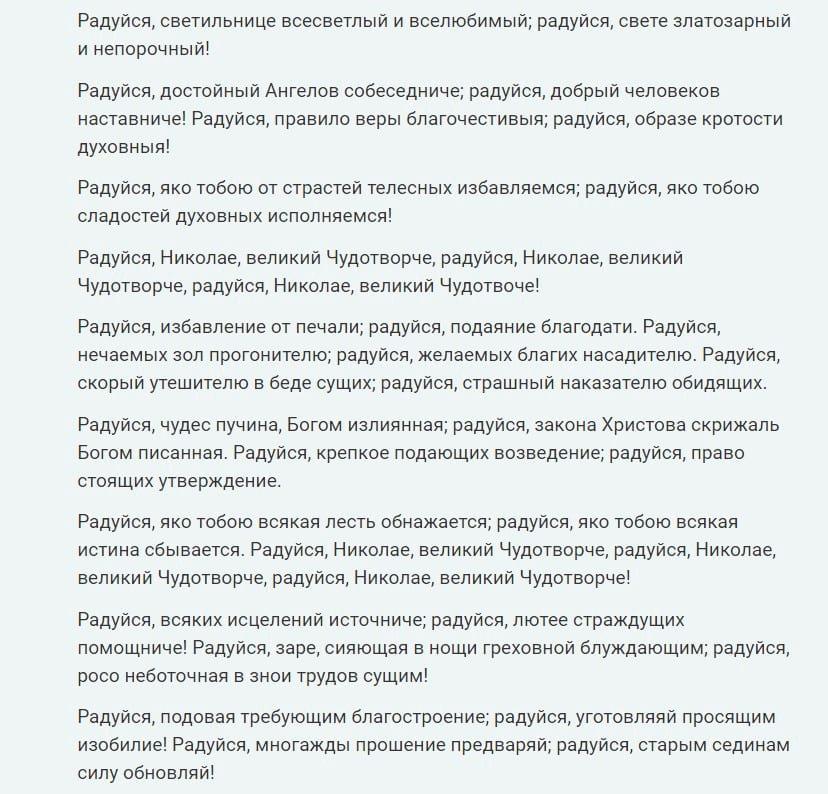 10 cильных молитв Николаю Чудотворцу о помощи