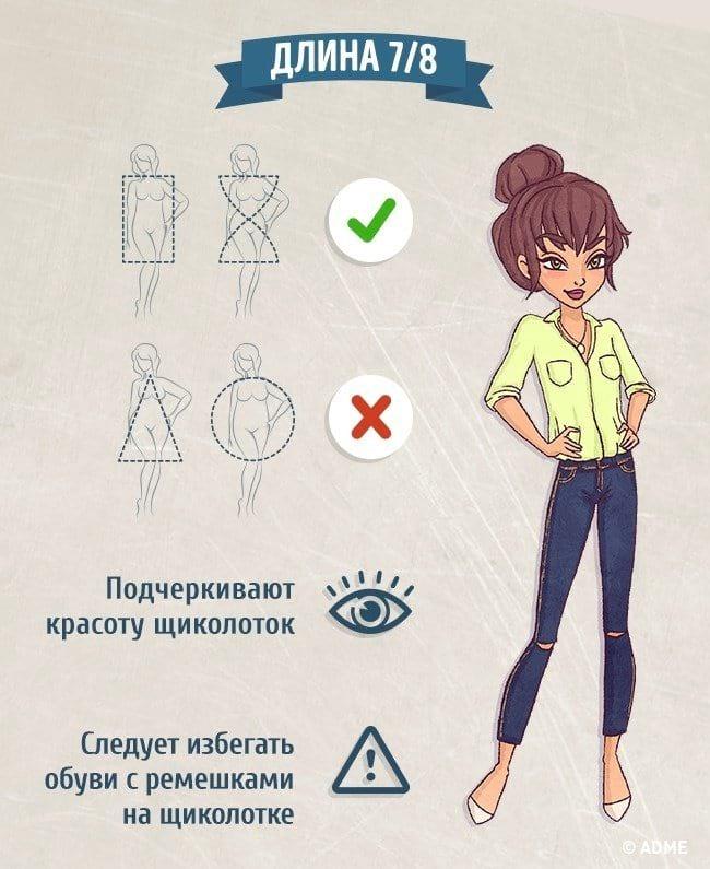 Как подобрать женские джинсы по фигуре, джинсы для полных