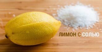 Лимон с солью для очищения, похудения, защиты дома от сглаза
