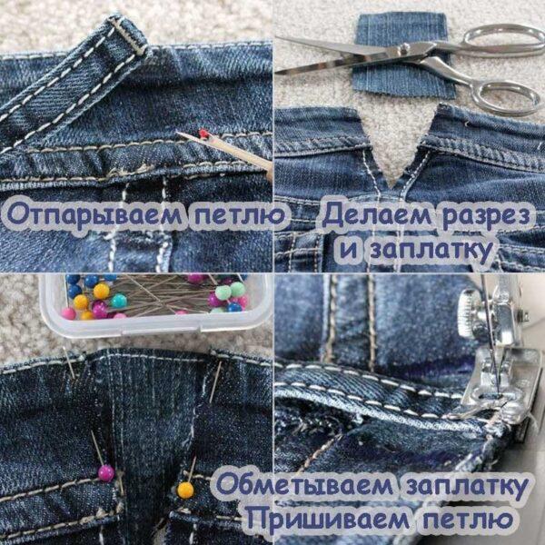 10 способов расшить брюки в разных местах