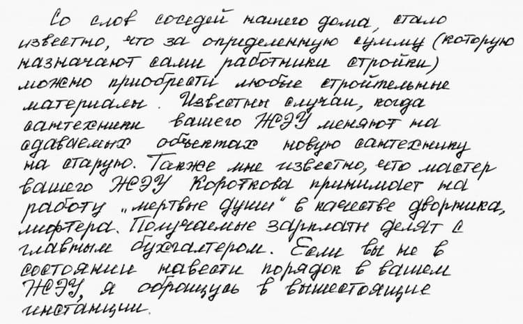Как определить характер по почерку и подписи