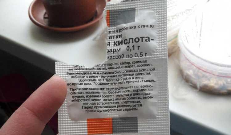 Янтарная кислота для чего нужна женщинам, отзывы