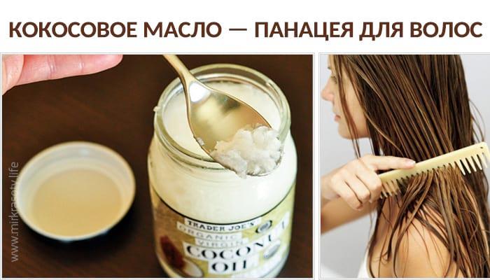 кокосовон масло