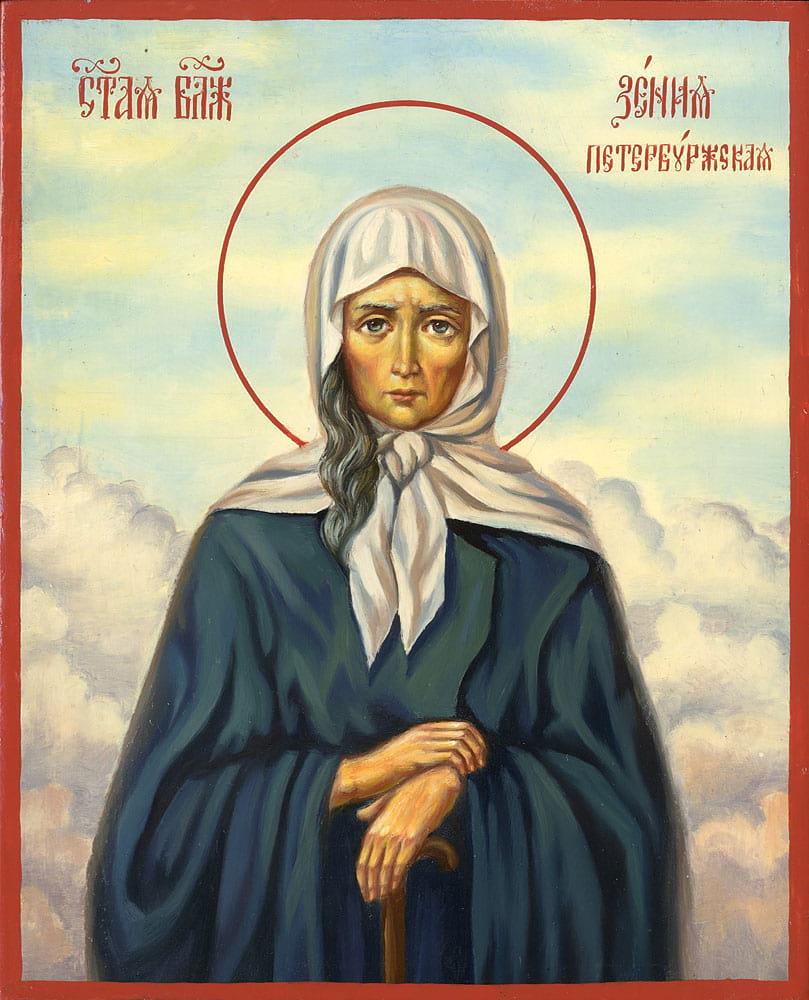 Ксения Петербуржская