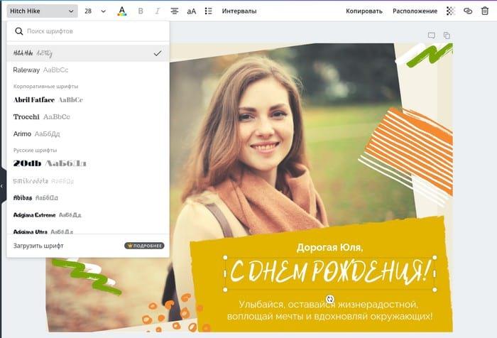 Как сделать поздравительную электронную открытку на день рождения или к празднику