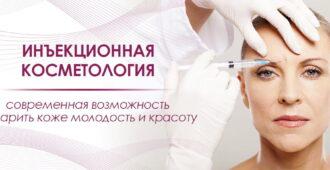 Инъекционная косметология для омоложения лица