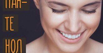 Крем пантенол для кожи лица