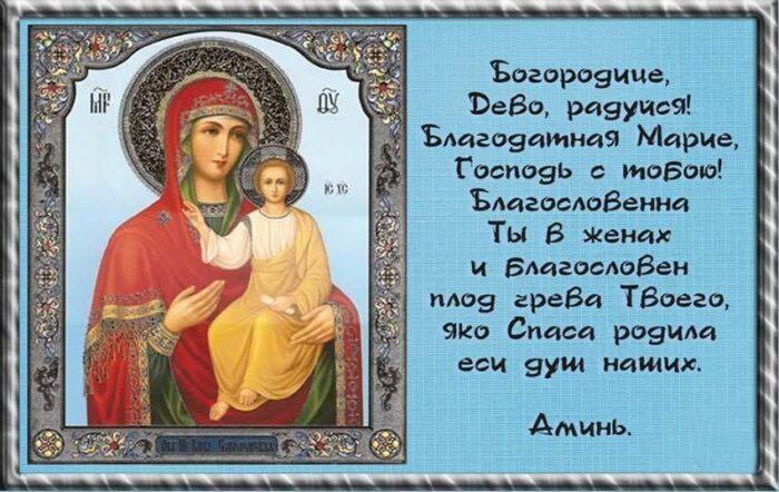 "Молитва ""Богородице Дева, радуйся"""