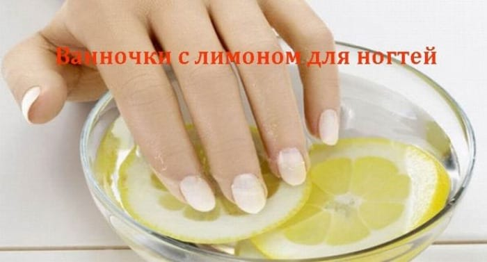 ванночки с лимоном