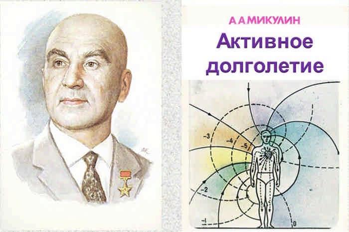 Виброгимнастика академика Микулина